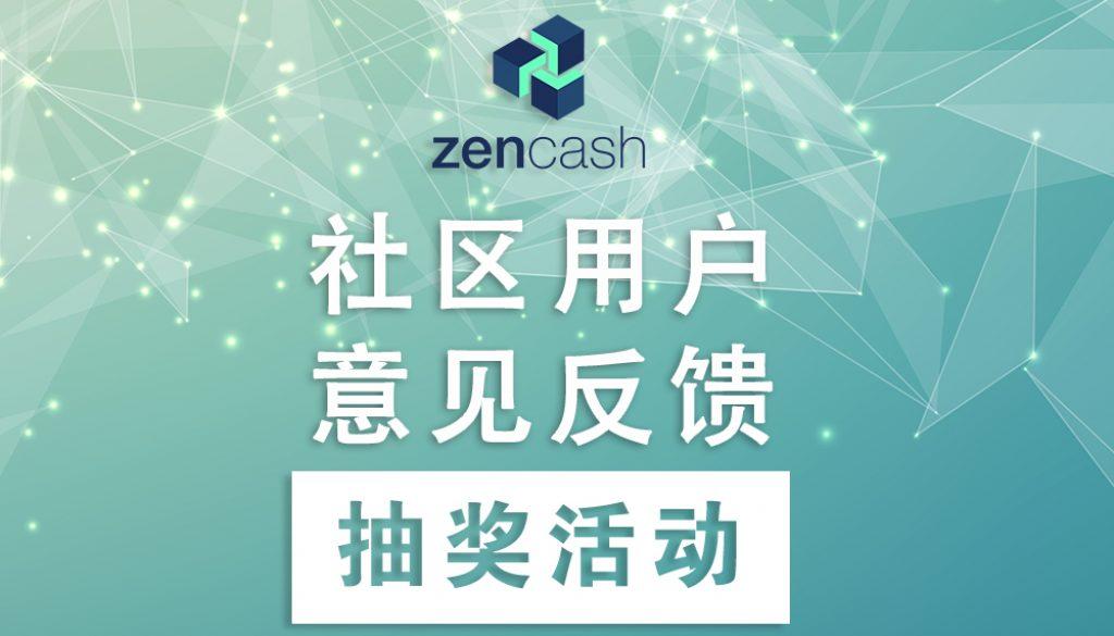 ZENCASH中国社区用户意见调查