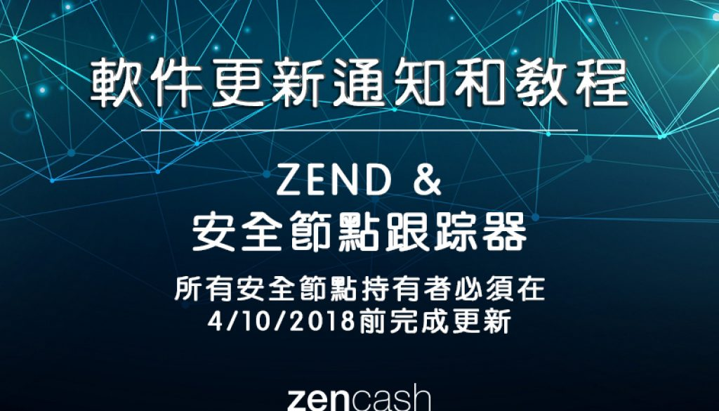 zencash钱包安全节点ZEND软件安装和更新教程swing wallet zend software update tutorial in chinese.