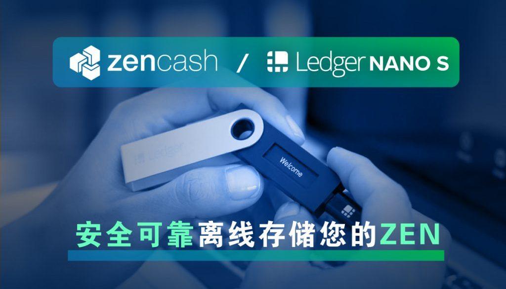 ZenCash-and-Ledger-Nano-S-blog-featured-cn
