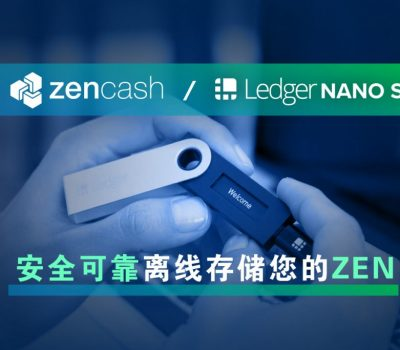 ZenCash-and-Ledger-Nano-S-blog-featured-cn