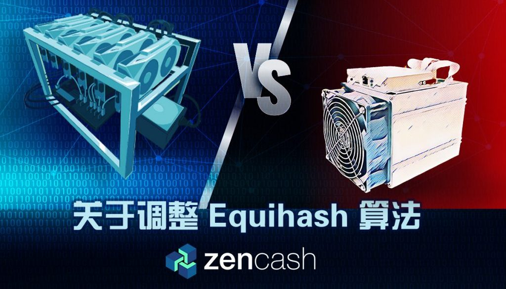 asic-vs-gpu-zencash-statement-cn