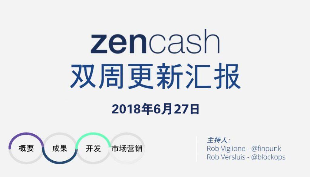 Chinese 30 May 2018 ZEN BIWEEKLY UPDATE 0