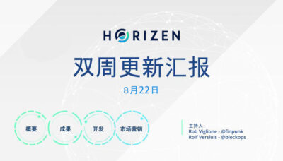 8-August-2018-ZEN-BIWEEKLY-UPDATE-chinese