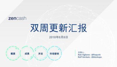 8 August 2018 ZEN BIWEEKLY UPDATE chinese