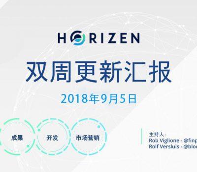 5-Sept-2018-BIWEEKLY-UPDATE-chinese-0