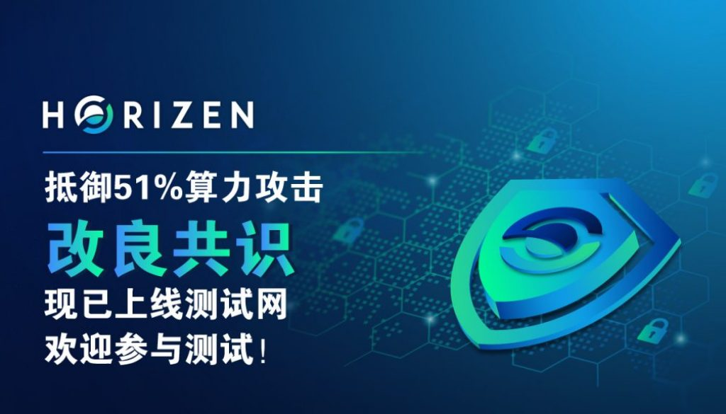 Enhanced-consensus-protocol-TESTNET-cn