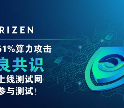 Enhanced-consensus-protocol-TESTNET-cn