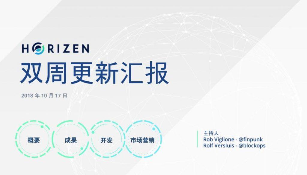 Chinese 17 Oct 2018 BIWEEKLY UPDATE