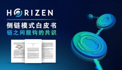 Sidechains-whitepaper-chinese