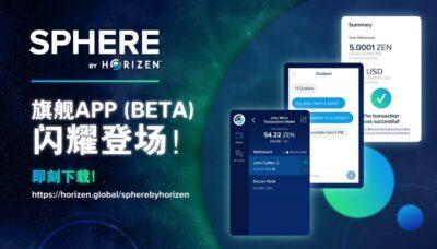 Sphere-by-Horizen-beta-release-cn