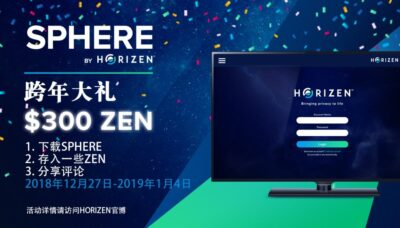 sphere-by-horizen-competition-cn