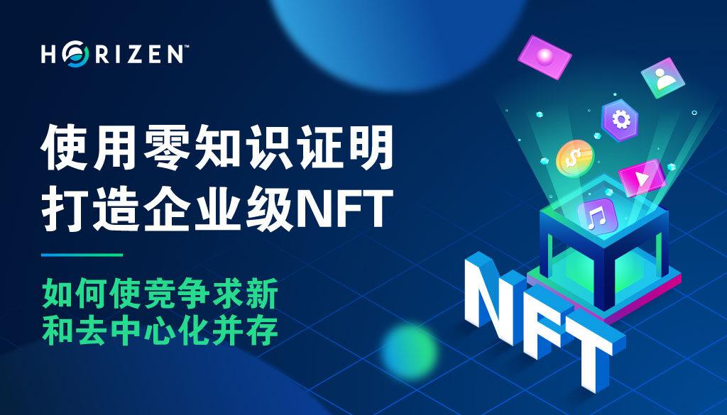 ZBF-NFTs-blog-OCT21-cn